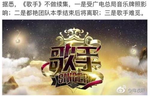 《歌手》将不会有第六季 巅峰歌会或成最后的盛典