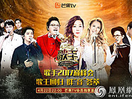 《歌手》巅峰会三季歌王同台 更新赛制组队比拼