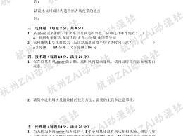浙江COSPLAY动漫社团招新题目引争议