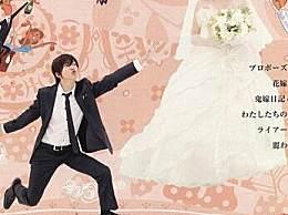 求婚大作战日剧结局介绍 中国版张艺兴拍戏显专业