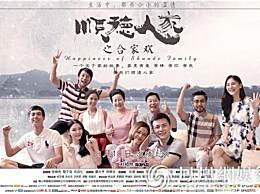 《顺德人家之合家欢》定档8.18 曝首款海报预告片