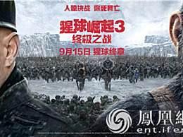 《猩球崛起3》韩国强势开画 维塔大师来华为影片造势