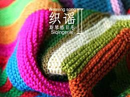 斯琴格日乐新专辑《织谣Ⅱ》发布 不一样的流行乐