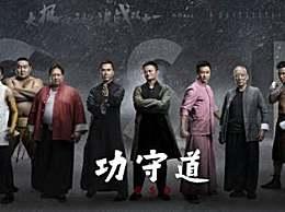 《功守道》聚齐三大顶尖武指,呈现最精彩、深邃的中国武学