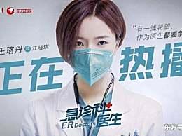 王珞丹凭借《急诊科医生》爆红,白百何《外科风云》却不幸隐退