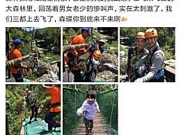 田亮带全家体验丛林冒险,点名森碟敢不敢挑战