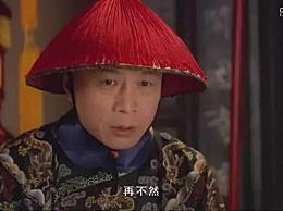 《甄�执�》:在皇宫里最不能得罪的就是太监