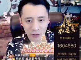 """月入2.8亿打赏 """"搞笑天师-小猪""""稳坐花椒一哥宝座"""