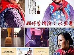 厉害了!濮阳姑娘凭这部电影拿奖拿到手软!