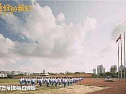 《最好的我们》曾被嫌弃的校服,却被刘昊然谭松韵穿成潮流