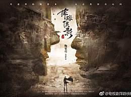 新《萍踪侠影》开拍 可惜了王晓晨搭档马克