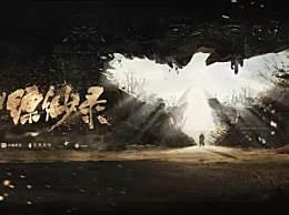 《九州缥缈录》剧照首发太养眼,95后新生代与老戏骨的绝妙搭配!