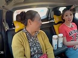 柳岩做人有多直爽?在车上阿姨给她出了多个难题她都回答了