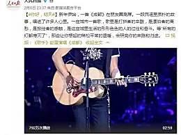 《人民日报》点赞湖南卫视《歌手》音乐情怀:民谣里质朴故事唱进