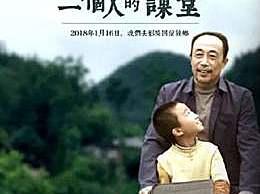 电影《一个人的课堂》1月16日上映――即将梦回童年