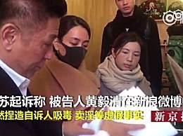 黄毅清惹上麻烦了,马苏在法院递交诉状后,4点半在微博正式回应