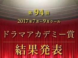 日剧迷看这里――第94回日剧学院赏的各大赢家都在这