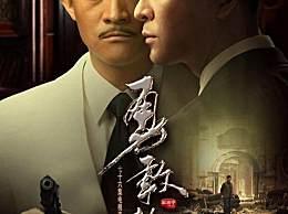 还记得4台破2的《勇敢的心》吗?时隔三年杨志刚带着第二部回来了