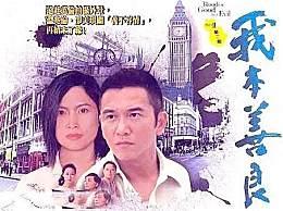 TVB深夜将播又一经典旧港剧,万梓良、郑裕玲、吴启华出演