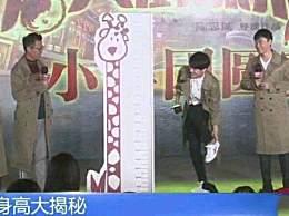 刘昊然到底身高是多少?亲自脱鞋量身高