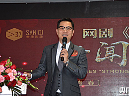 网剧《强宠夏小星》项目启动仪式在广州举行