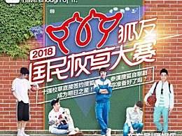 """辰星娱乐练习生2018走进搜狐""""狐友国民校草大赛北京赛区"""""""