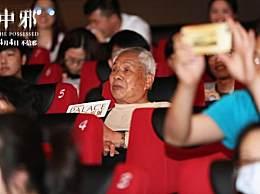 《中邪》广州获80岁老人点赞 称:有老恐怖片味道