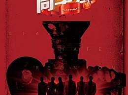 东方卫视《同学会》开播在即,明星同学黄晓明、赵薇将再合体
