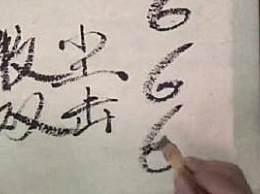 王源个性毛笔字逗笑网友!会写毛笔字的艺人真不少,苍老师在列!