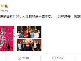 冯小刚重拍《手机2》,崔永元深夜发文并置顶表示对其不满!