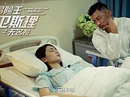 《冒险王卫斯理》杨蓉惊艳出场上演三世虐恋