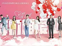 《我们相爱吧》第四季定档,有了收视女王的加入,嘉宾让人很期待