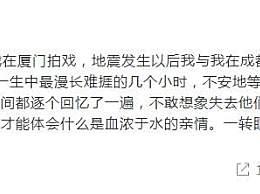 汶川地震十周年凌晨,张歆艺发文回忆地震时刻:父母亲失联八小时