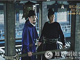 《狄仁杰》赵又廷冯绍峰矛盾升级