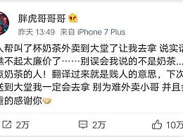 易烊千玺 私生饭点外卖确认位置,鹿晗遭跟车,张若昀地址被爆!