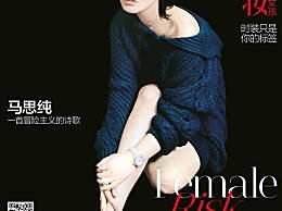 马思纯 亮相《嘉人Marie Claire》六月刊封面