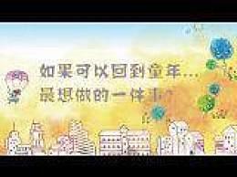 六一节,吴敏霞、杨紫、周笔畅、何冲说句话给儿时的自己