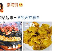 """秦海璐立秋晒美食""""贴秋膘"""""""