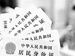 身份证丢了怎么办 补办身份证的流程