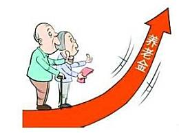 2018年退休人员养老金继续上调 预计将有1.14亿名退休人员受益