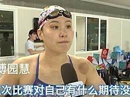 全国赛200米仰泳傅园慧出局怎么回事