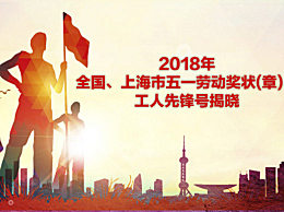 2018年全国上海市五一劳动奖状(章)公布