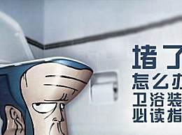 马桶堵了怎么办 抽水马桶堵塞疏通小窍门介绍