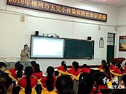 郴州:苏仙区开展学校传染病防治知识讲座