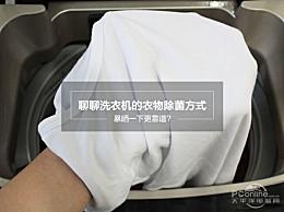 聊聊洗衣机的衣物除菌方式 你知道有哪些
