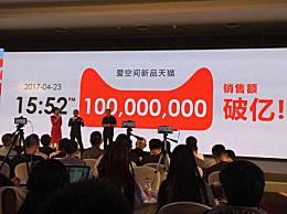 爱空间标准化新品首发破亿  陈炜称三年要做到百亿规模