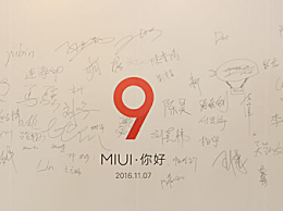 MIUI 9什么时候发布?7月极有可能