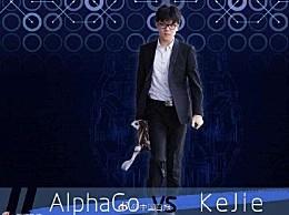 AlphaGo柯洁对决明天开始 柯洁是这样说的