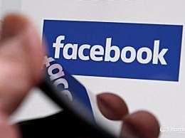 Facebook游戏业务滑坡 营收几乎完全依赖广告