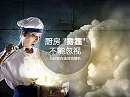 """厨房""""雾霾""""不能忽视 怎么选对油烟机看这里"""
